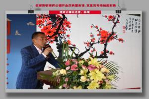 开业庆典总经理陈斌致辞