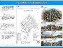 宁夏龙冠信鸽文化产业园项目规划方案公示